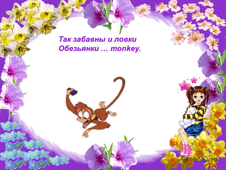 Так забавны и ловки Обезьянки … monkey.