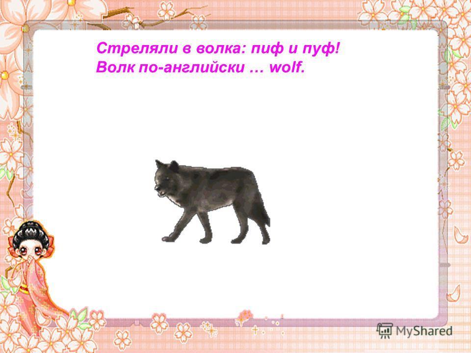 Стреляли в волка: пиф и пуф! Волк по-английски … wolf.