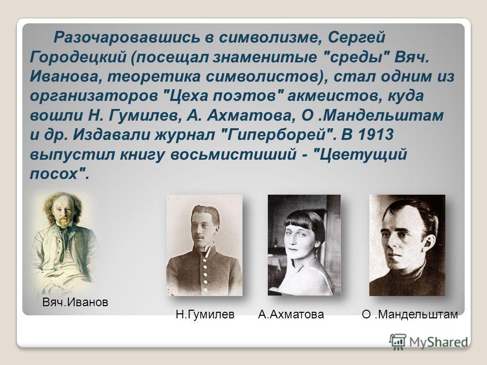 Разочаровавшись в символизме, Сергей Городецкий (посещал знаменитые