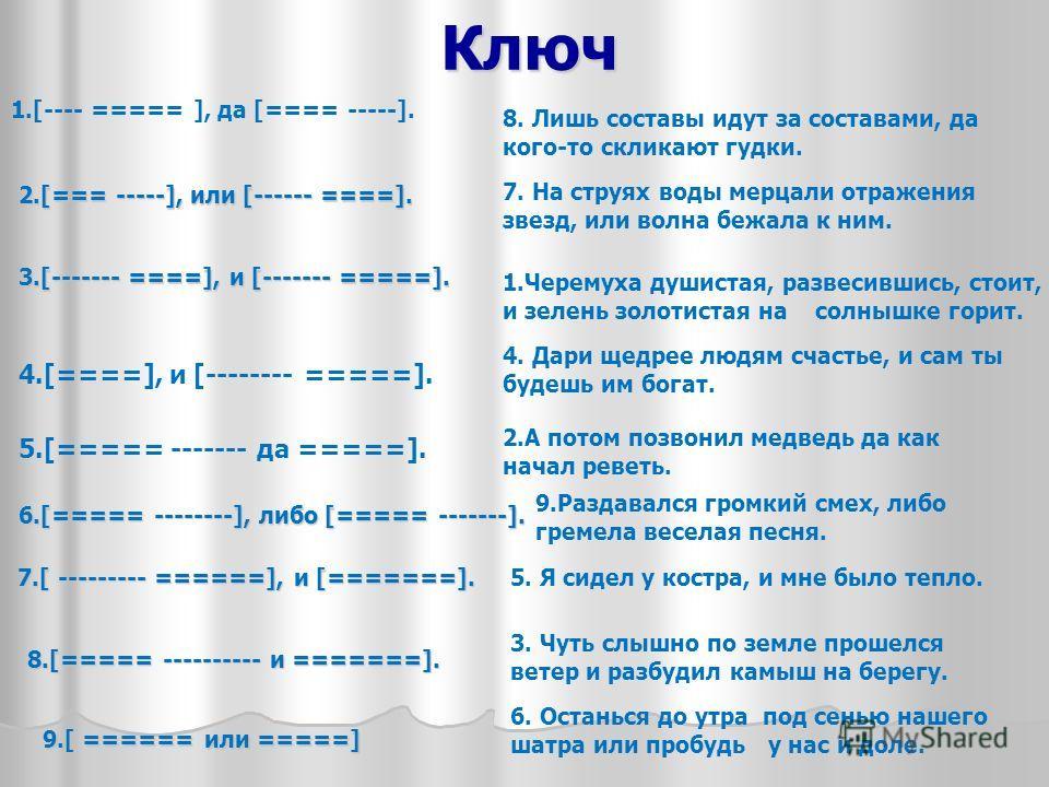 Ключ 1.[---- ===== ], да [==== -----]. 2.[=== -----], или [------ ====]. 3.[------- ====], и [------- =====]. 4.[====], и [-------- =====]. 5.[===== ------- да =====]. 6.[===== --------], либо [===== -------]. 7.[ --------- ======], и [=======]. 7.[