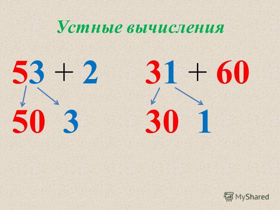 Устные вычисления 53 + 2 50 3 31 + 60 30 1