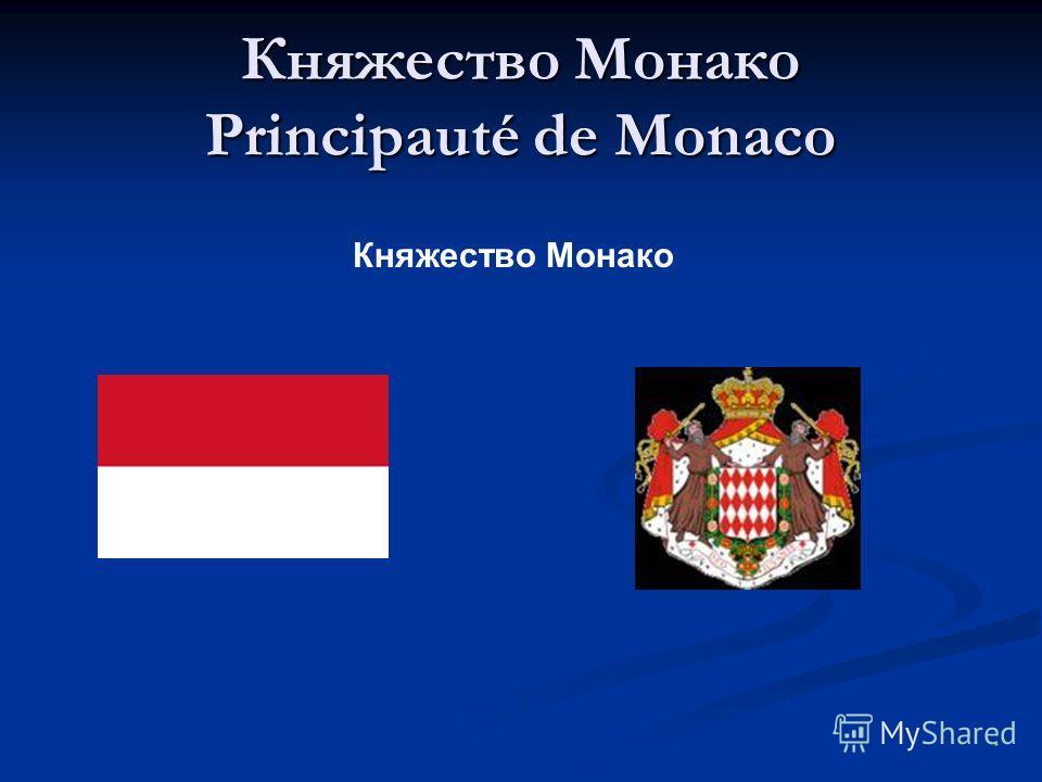 Княжество Монако Principauté de Monaco Княжество Монако