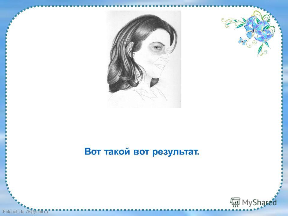 FokinaLida.75@mail.ru Вот такой вот результат.