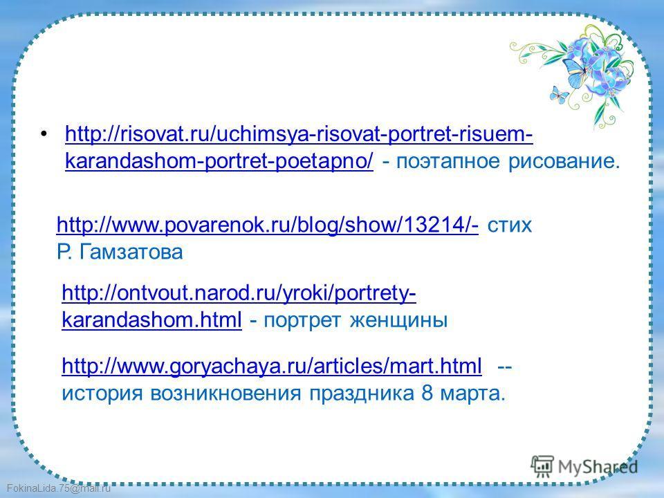 FokinaLida.75@mail.ru http://risovat.ru/uchimsya-risovat-portret-risuem- karandashom-portret-poetapno/ - поэтапное рисование.http://risovat.ru/uchimsya-risovat-portret-risuem- karandashom-portret-poetapno/ http://www.povarenok.ru/blog/show/13214/-htt