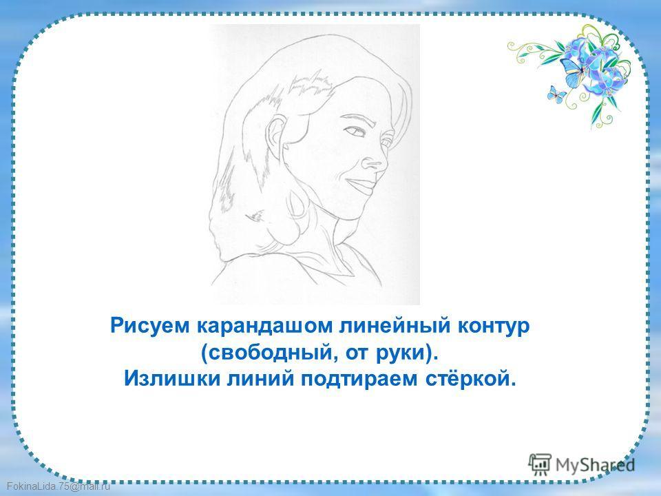 FokinaLida.75@mail.ru Рисуем карандашом линейный контур (свободный, от руки). Излишки линий подтираем стёркой.