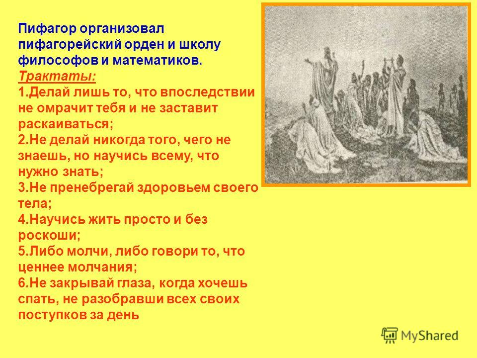 580 -500 год до н.э. Великий древнегреческий ученый Пифагор родился на острове Самос. В молодости побывал в Египте, где учился у жрецов. Около 530 г до н. э. Пифагор переехал в Кронтон – греческую колонию в южной Италии, где основал так называемый пи