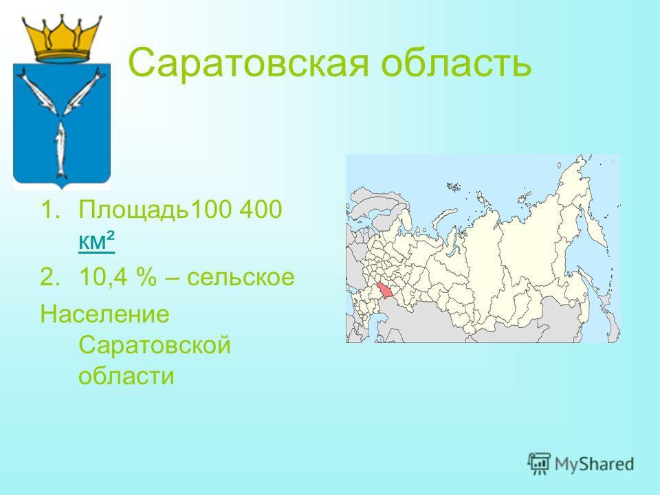 Ершовский район 1. Площадь 4,2 тыс. км²км² 2.74,1 % – городское население Саратовской области