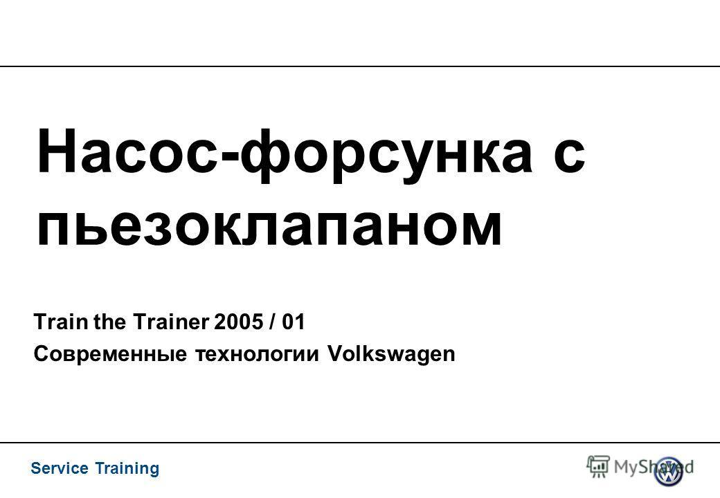 Service Training Насос-форсунка с пьезоклапаном Train the Trainer 2005 / 01 Современные технологии Volkswagen