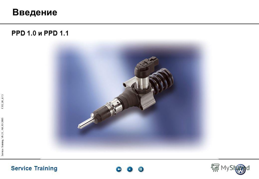 Service Training Service Training, VK-21, AH, 03.2005 F352_ttt_d / 3 Введение PPD 1.0 и PPD 1.1