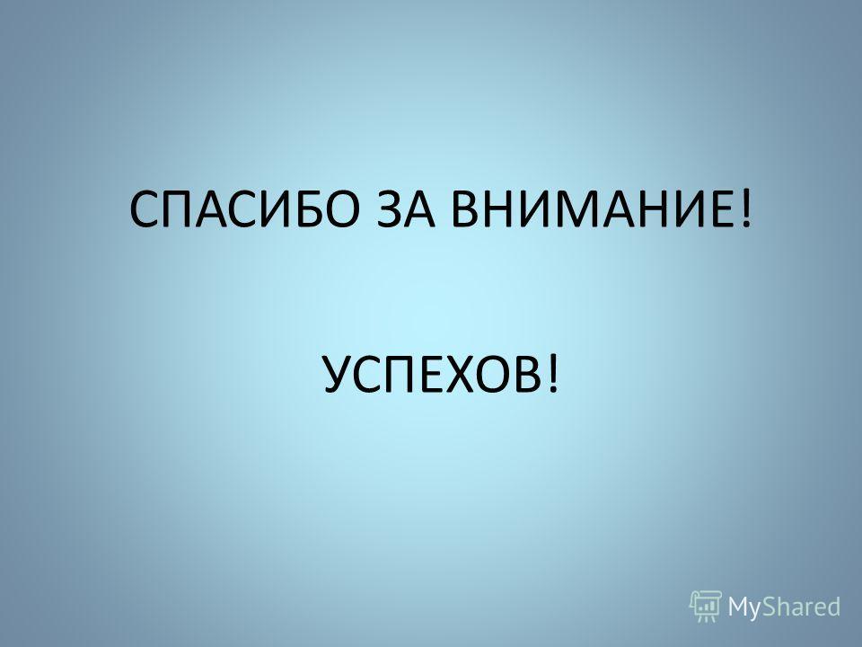Выполнение репетиционного ЕГЭ по русскому языку 2011 г.
