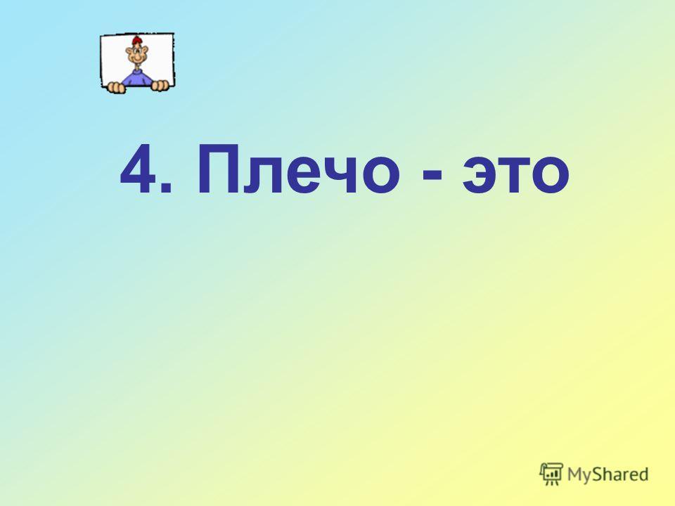 4. Плечо - это
