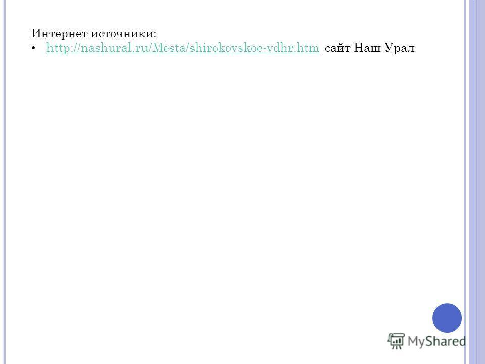 Интернет источники: http://nashural.ru/Mesta/shirokovskoe-vdhr.htm сайт Наш Урал http://nashural.ru/Mesta/shirokovskoe-vdhr.htm