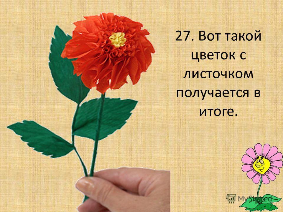 27. Вот такой цветок с листочком получается в итоге.