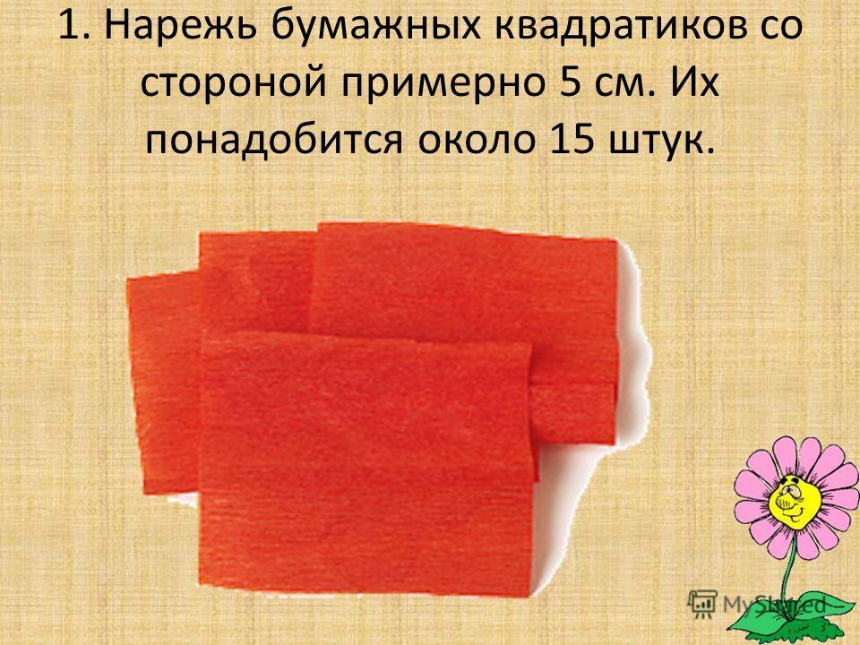 1. Нарежь бумажных квадратиков со стороной примерно 5 см. Их понадобится около 15 штук.