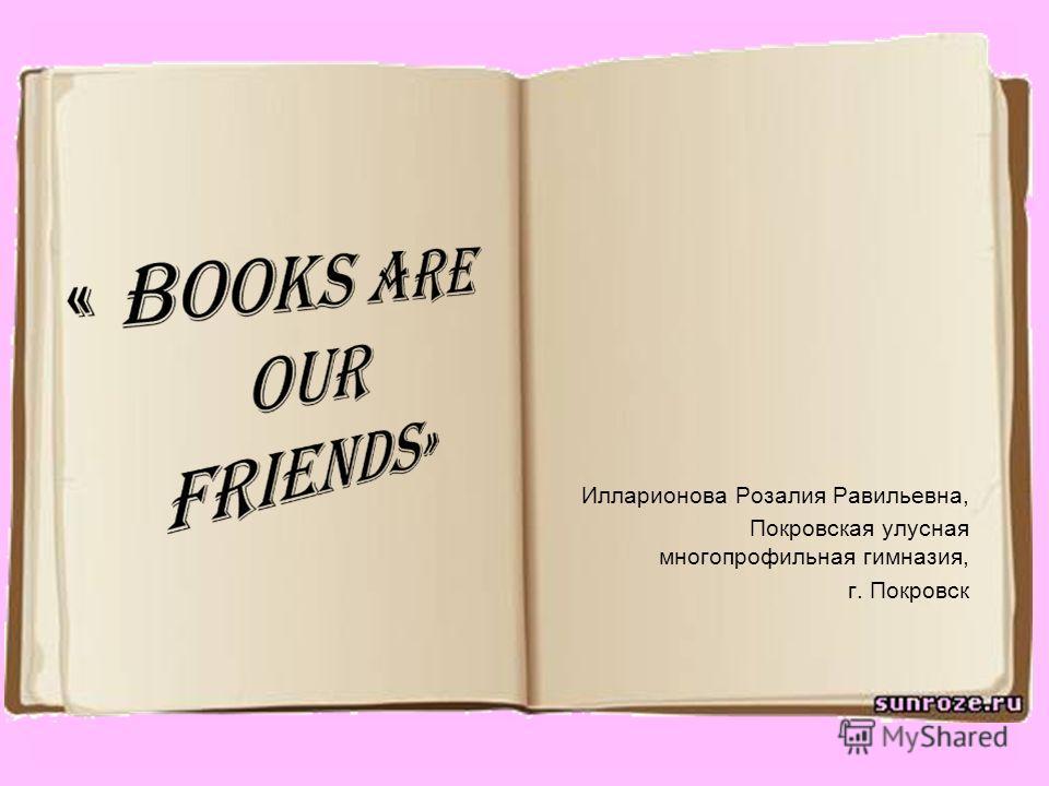 Илларионова Розалия Равильевна, Покровская улусная многопрофильная гимназия, г. Покровск