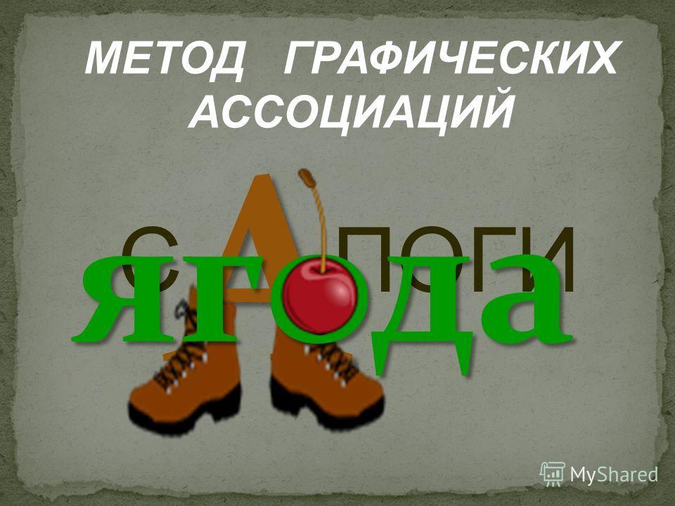 МЕТОД ГРАФИЧЕСКИХ АССОЦИАЦИЙ С ПОГИ А ягода