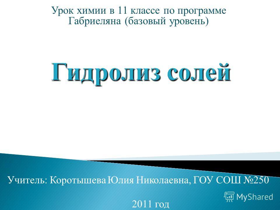 Урок химии в 11 классе по программе Габриеляна (базовый уровень) Учитель: Коротышева Юлия Николаевна, ГОУ СОШ 250 2011 год