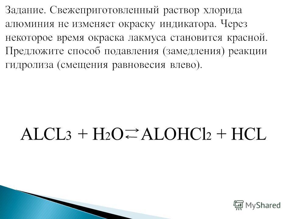 ALCL 3 + H 2 O ALOHCl 2 + HCL