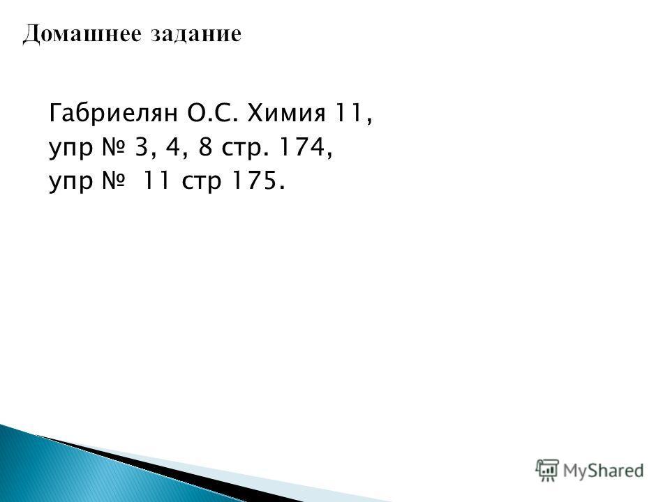 Габриелян О.С. Химия 11, упр 3, 4, 8 стр. 174, упр 11 стр 175.