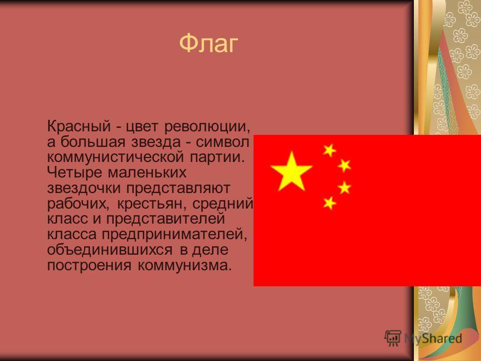 Флаг Красный - цвет революции, а большая звезда - символ коммунистической партии. Четыре маленьких звездочки представляют рабочих, крестьян, средний класс и представителей класса предпринимателей, объединившихся в деле построения коммунизма.