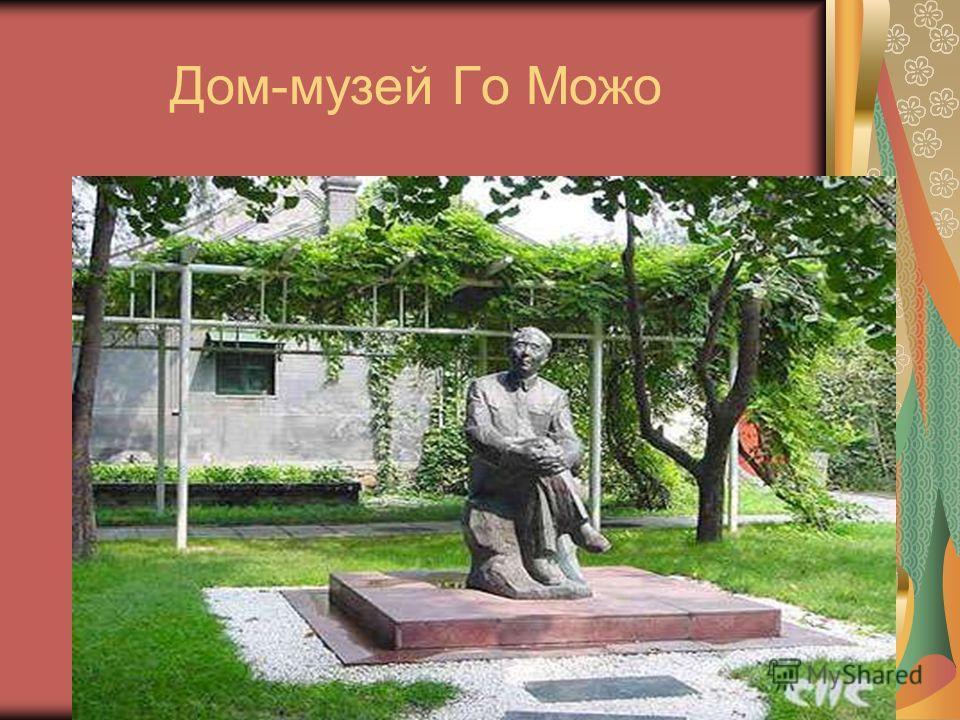 Дом-музей Го Можо
