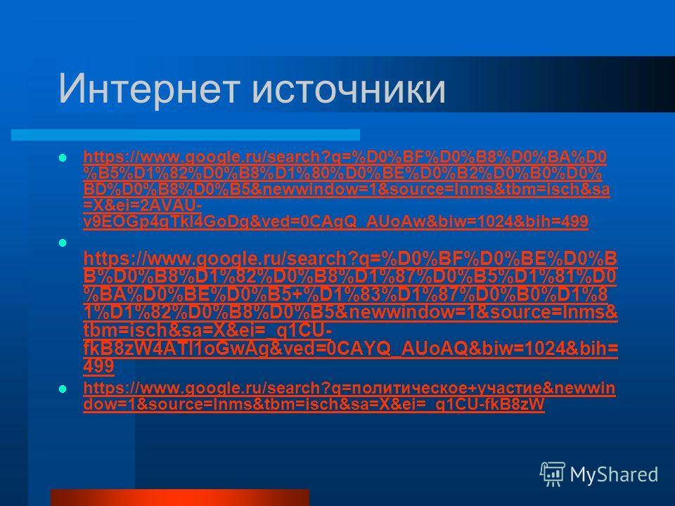 Интернет источники https://www.google.ru/search?q=%D0%BF%D0%B8%D0%BA%D0 %B5%D1%82%D0%B8%D1%80%D0%BE%D0%B2%D0%B0%D0% BD%D0%B8%D0%B5&newwindow=1&source=lnms&tbm=isch&sa =X&ei=2AVAU- v9EOGp4gTkl4GoDg&ved=0CAgQ_AUoAw&biw=1024&bih=499 https://www.google.r