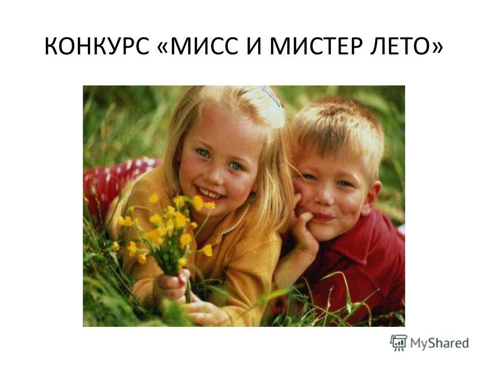 КОНКУРС «МИСС И МИСТЕР ЛЕТО»