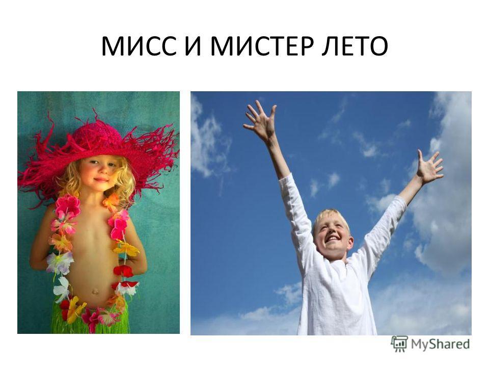 МИСС И МИСТЕР ЛЕТО