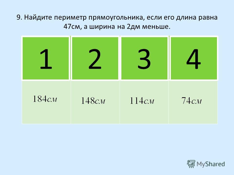8. На сколько сумма чисел 3689 и 2956 больше их разности? 2341