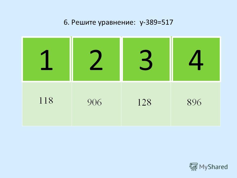 5. Сколько натуральных чисел расположено на координатной прямой между числами 44 и 79 2341