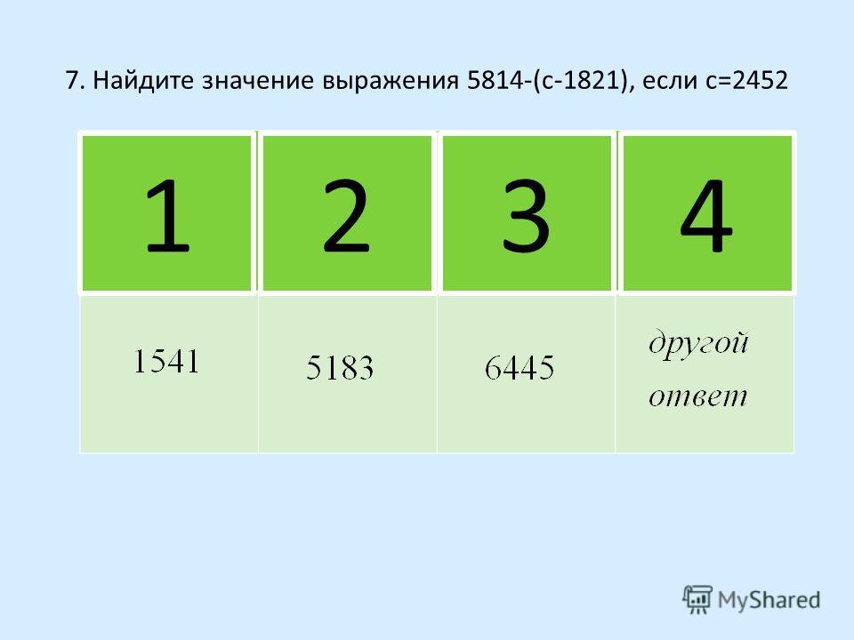 6. Решите уравнение: у-389=517 2341