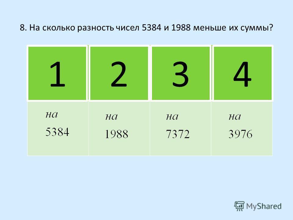 7. Найдите значение выражения 5814-(с-1821), если с=2452 2341