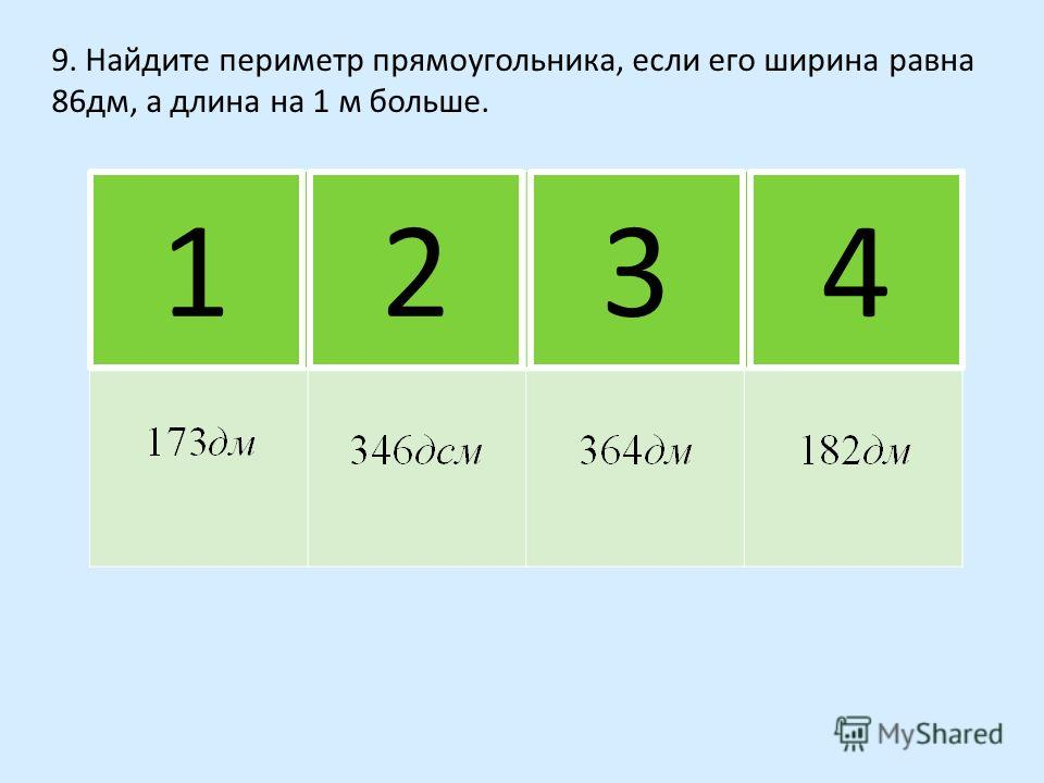 8. На сколько разность чисел 5384 и 1988 меньше их суммы? 2341