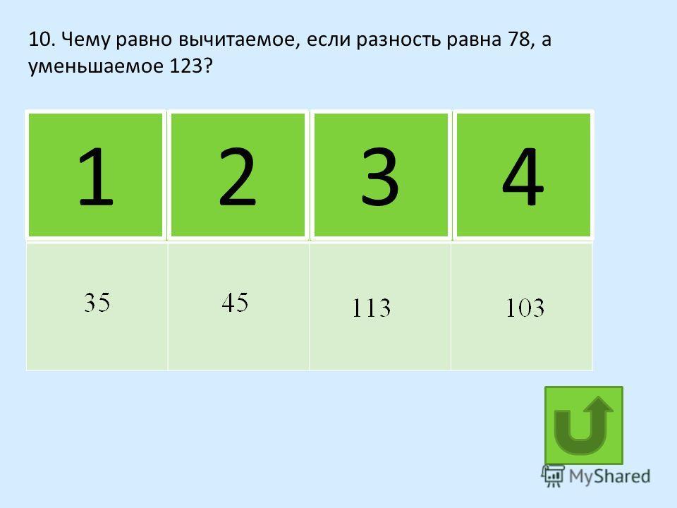9. Найдите периметр прямоугольника, если его ширина равна 86 дм, а длина на 1 м больше. 4321