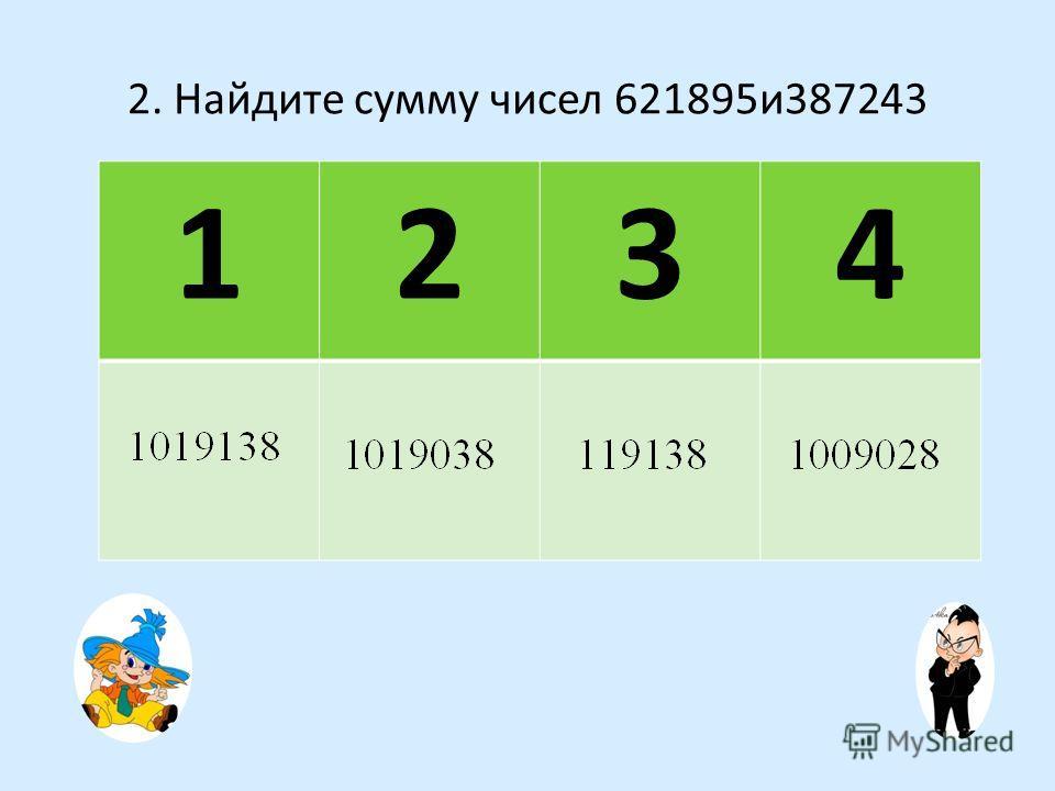 1. Из данных чисел выберите наибольшее 1234