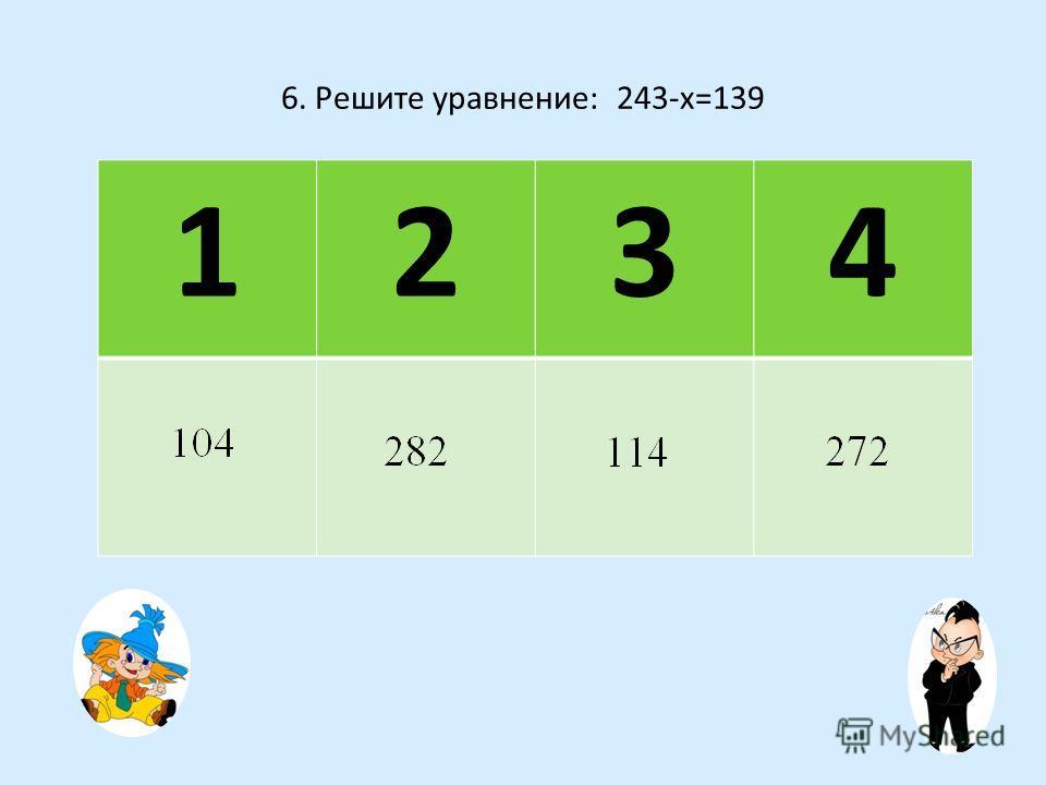 5. Сколько натуральных чисел расположено на координатной прямой между числами 18 и 46 1234