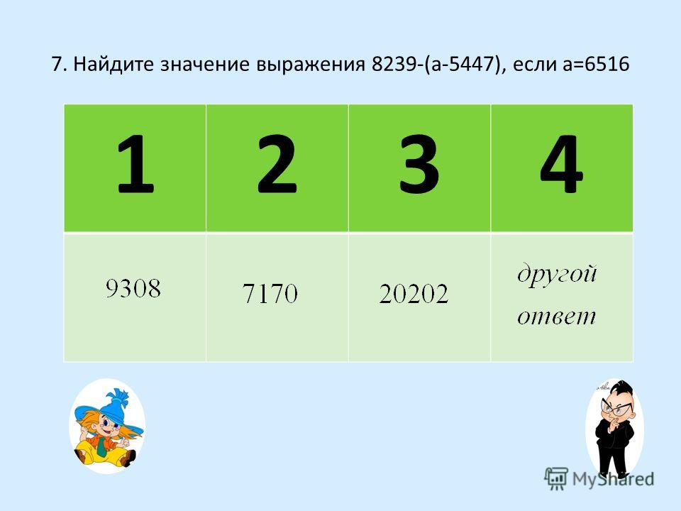 6. Решите уравнение: 243-х=139 1234