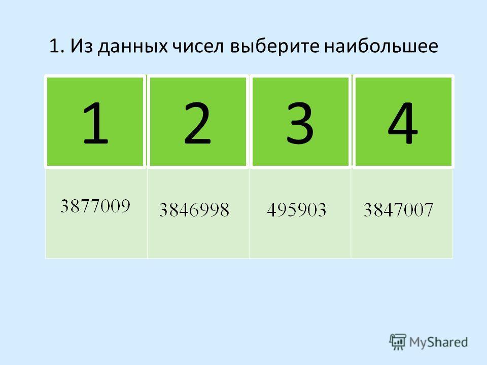 1 1 2 2 4 4 3 3 Сложение и вычитание натуральных чисел