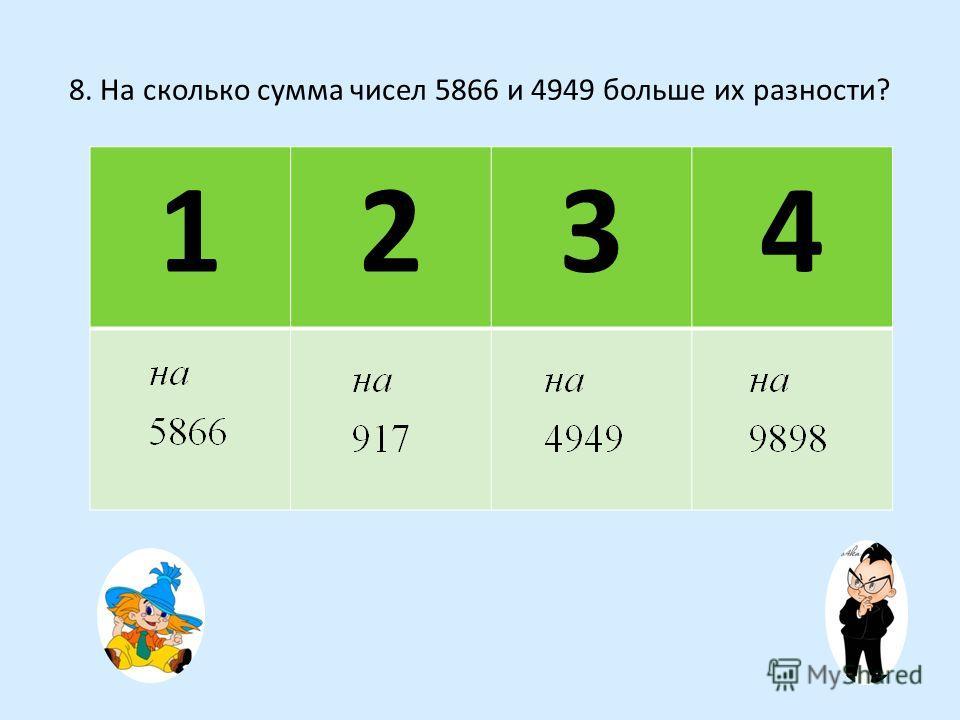7. Найдите значение выражения 8239-(а-5447), если а=6516 1234
