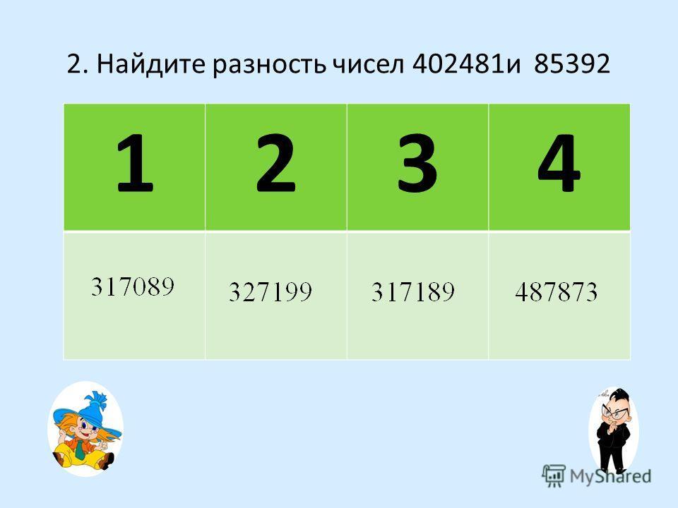 1. Из данных чисел выберите наименьшее 1234