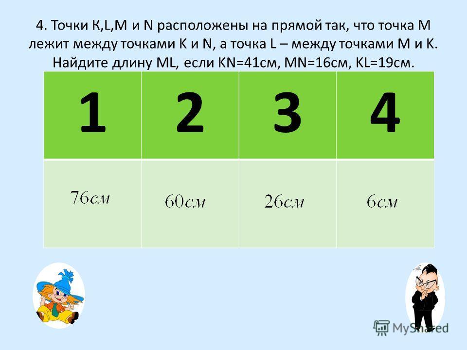 3. Петя нашел 27 грибов, а Володя на 5 меньше, чем Петя, но на 4 гриба больше, чем Сергей. Сколько грибов нашли мальчики? 1234