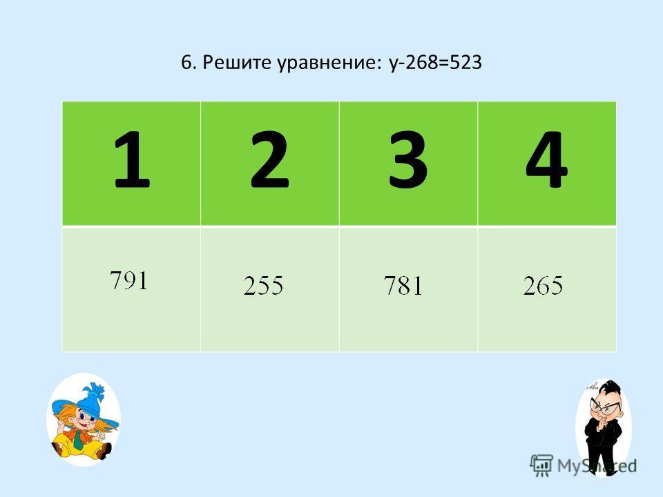 5. Сколько натуральных чисел расположено на координатной прямой между числами 55 и 97? 1234