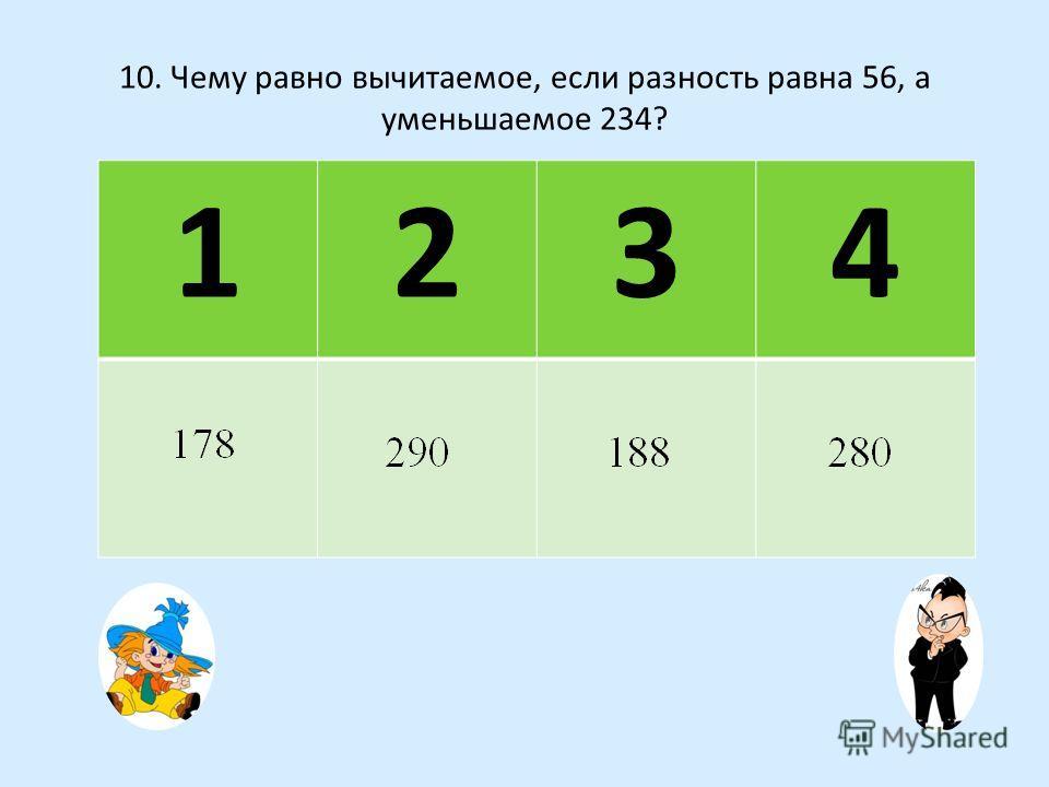 9. Найдите периметр прямоугольника, если его ширина равна 97 см, а длина на 1 см больше. 1234