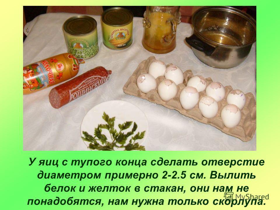 У яиц с тупого конца сделать отверстие диаметром примерно 2-2.5 см. Вылить белок и желток в стакан, они нам не понадобятся, нам нужна только скорлупа.