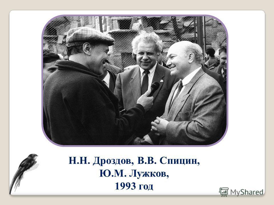 Н.Н. Дроздов, В.В. Спицин, Ю.М. Лужков, 1993 год