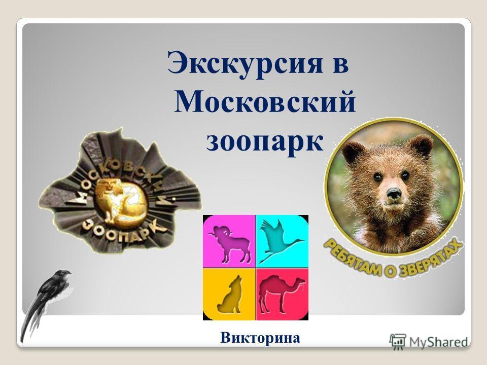 Экскурсия в Московский зоопарк Викторина