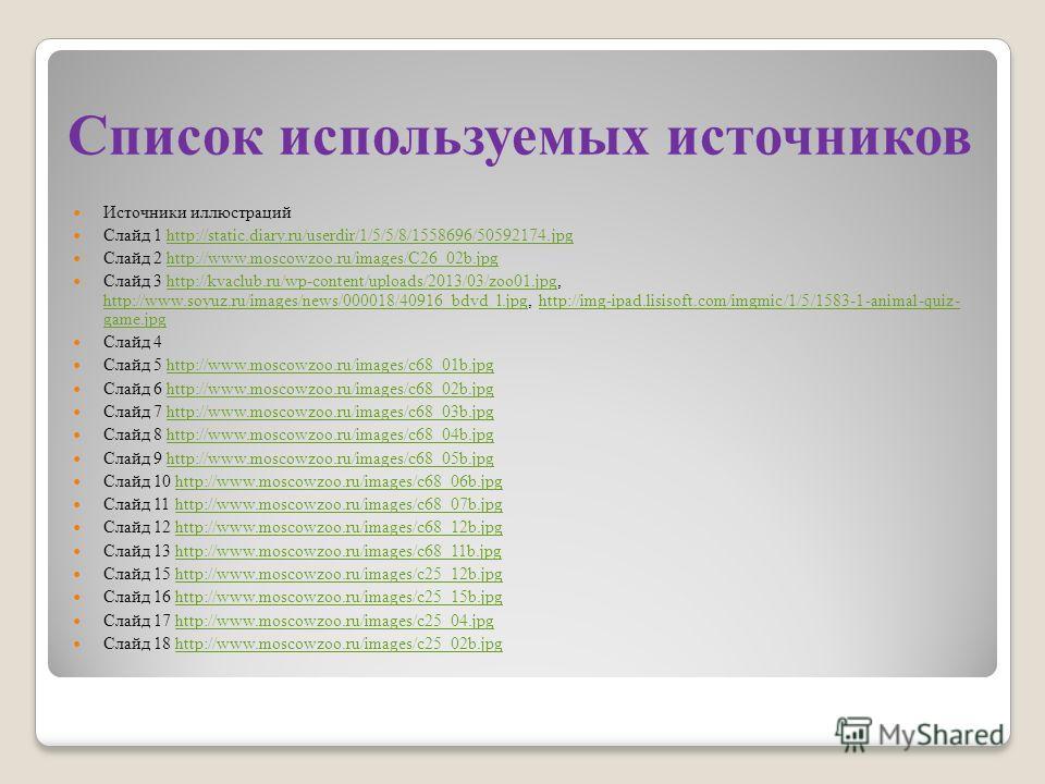 Источники иллюстраций Слайд 1 http://static.diary.ru/userdir/1/5/5/8/1558696/50592174.jpghttp://static.diary.ru/userdir/1/5/5/8/1558696/50592174. jpg Слайд 2 http://www.moscowzoo.ru/images/C26_02b.jpghttp://www.moscowzoo.ru/images/C26_02b.jpg Слайд 3