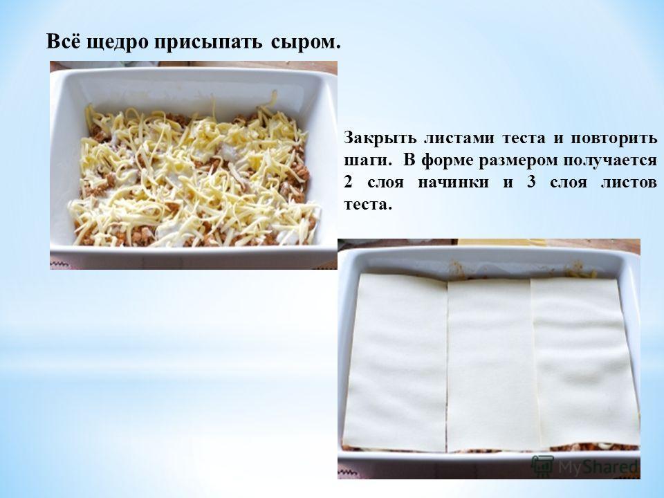 Всё щедро присыпать сыром. Закрыть листами теста и повторить шаги. В форме размером получается 2 слоя начинки и 3 слоя листов теста.