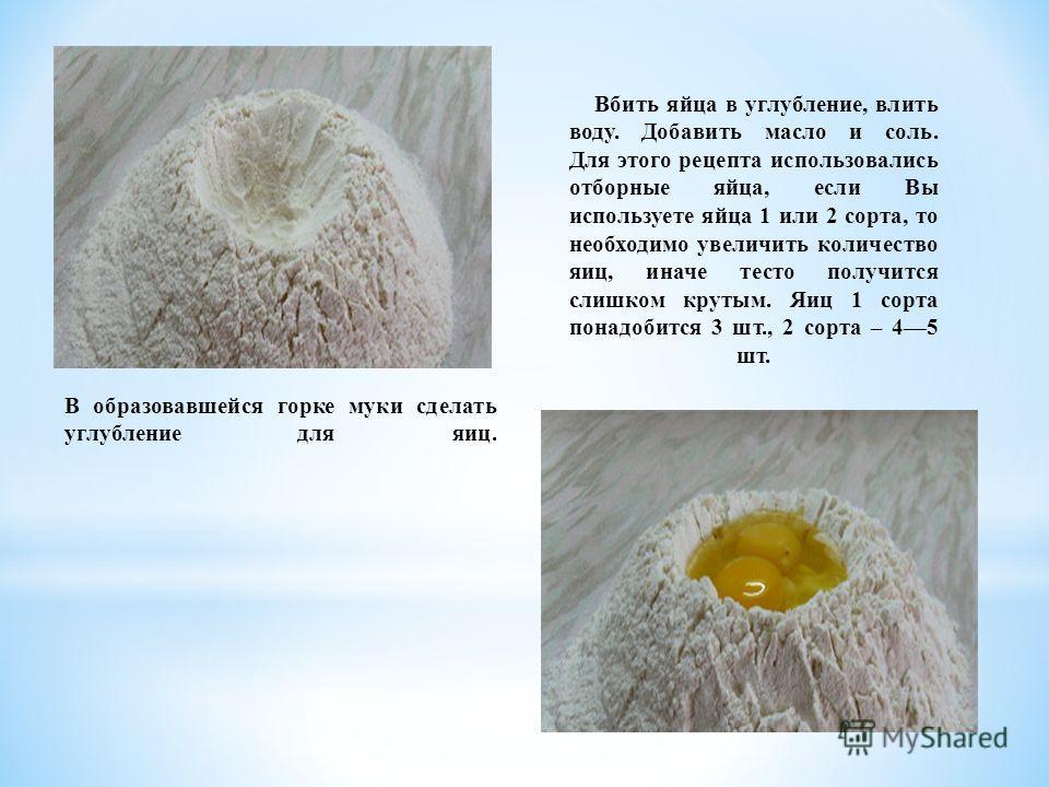 В образовавшейся горке муки сделать углубление для яиц.