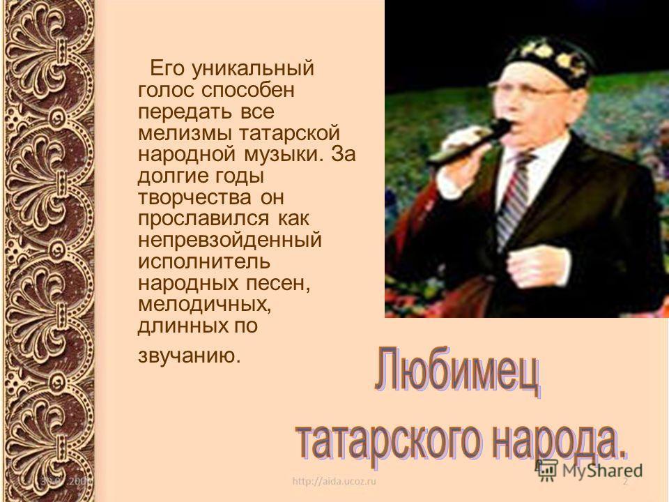 Его уникальный голос способен передать все мелизмы татарской народной музыки. За долгие годы творчества он прославился как непревзойденный исполнитель народных песен, мелодичных, длинных по звучанию.